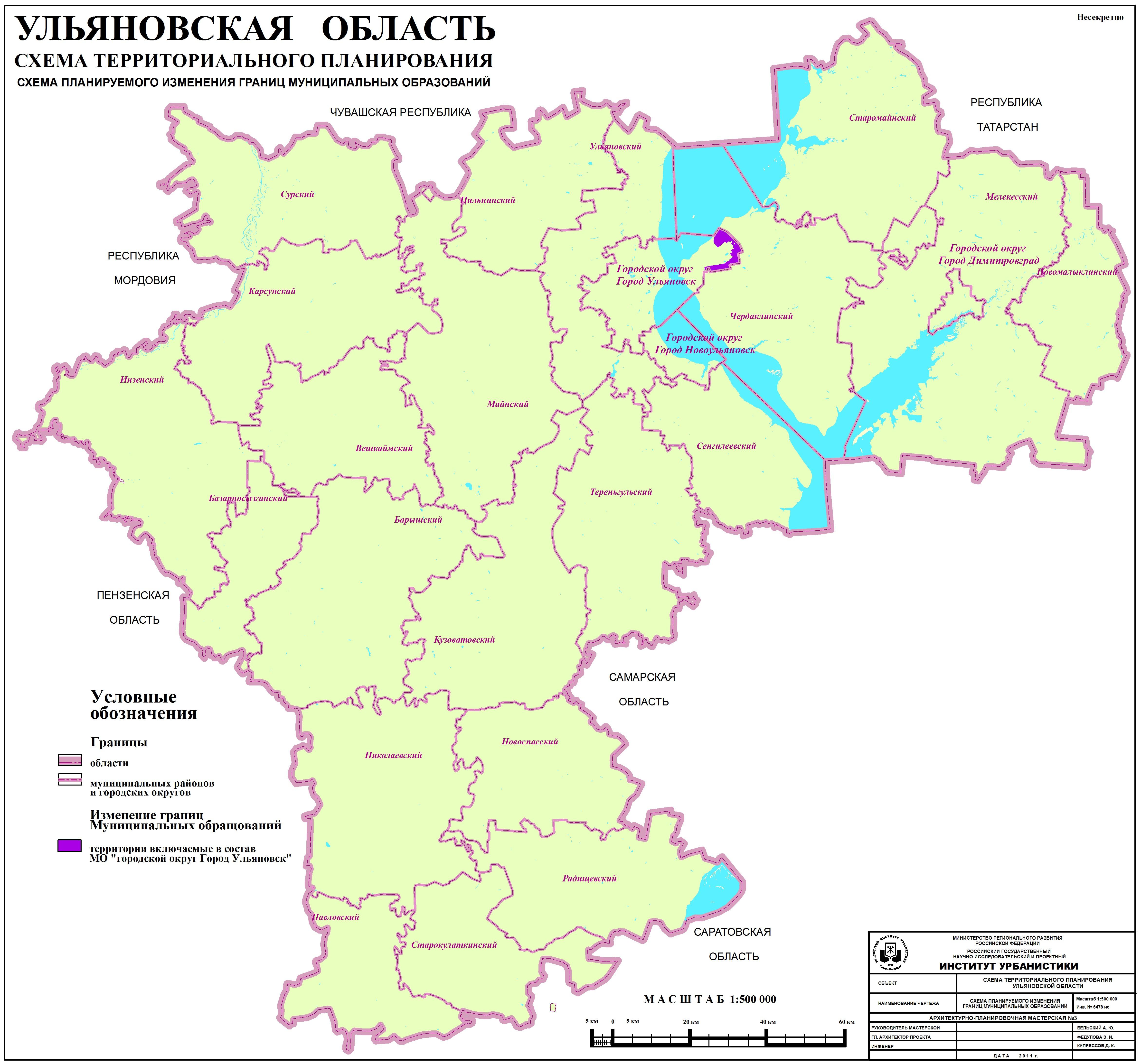 схема территориального планирования ульяновской области рав 4 купить в кредит