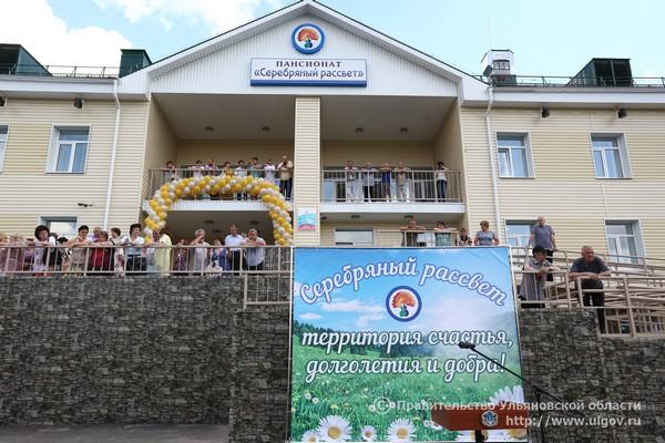Ульяновск пансионаты для пожилых дом престарелых саянска